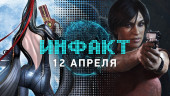 Инфакт от 12.04.2017 — Uncharted: The Lost Legacy, Bayonetta на PC, GT Sport…