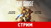 The Surge. Тёмные души в экзоскелете