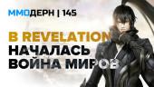 ММОдерн №145 — EVE Online, Revelation, Black Desert, Skyforge…