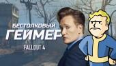 Бестолковый геймер. Fallout 4