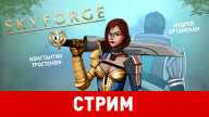 Skyforge на PlayStation 4. Божественные геймпады