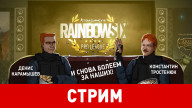 Rainbow Six Pro League. Most Wanted vs Playing Ducks