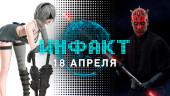 Инфакт от 18.04.2017 — Star Wars: Battlefront 2, NieR: Automata, Watch Dogs 2…