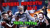 Трансляции StopGame.ru — лучшие моменты 2016-го (3 часть)