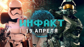 Инфакт от 19.04.2017 — Star Wars Battlefront II, GTA V, Сибирь 3, Halo Wars…