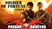 Разбор полетов. Soldier of Fortune: Payback