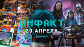 Инфакт от 20.04.2017 — Watch Dogs 2, StarCraft, SNES…