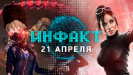 Инфакт от 21.04.2017 — Saints Row, Code Vein, Ancestors: The Humankind Odyssey…