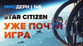 ММОдерн №146 — Star Citizen 3.0, Rend, TESO Morrowind…