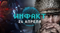 Инфакт от 24.04.2017 — Call of Duty: WWII, Star Wars Battlefront II, Dota 2…