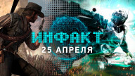 Инфакт от 25.04.2017 — Red Dead Redemption, Vanquish, Sniper: Ghost Warrior 3…