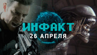 Инфакт от 26.04.2017 — Alien: Isolation 2, Resident Evil 7, Overwatch…