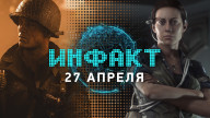 Инфакт от 27.04.2017 — Call of Duty: WWII, Alien: Isolation, Ubisoft vs Vivendi…
