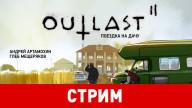 Outlast 2. Поездка на дачу