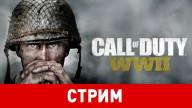Call of Duty: WWII. Премьера и геймплейный трейлер