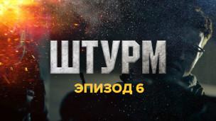 Штурм — эпизод 6
