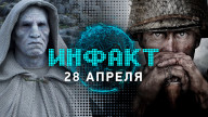 Инфакт от 28.04.2017 — Call of Duty: WWII, Battlefield 1, «Чужой: Завет»…