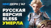 ММОдерн №147 — Bless, ArcheAge, Dark and Light, SWTOR…
