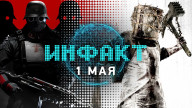 Инфакт от 01.05.2017 — The Evil Within 2, Wolfenstein: The New Colossus, ROKH…