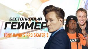 Бестолковый геймер. Tony Hawk's Pro Skater 5, Тони Хоук и Лил Уэйн