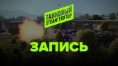 Турнир по Tanki X. Разминка и отборочные