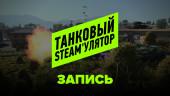 Турнир по Tanki X. StopGame против блогеров. Полуфинал и финал