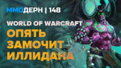 ММОдерн №148 — Ashes of Creation, World of Warcraft, Elite…