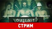 Outlast 2. Ууу, деревенщины!