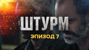 Штурм — эпизод 7