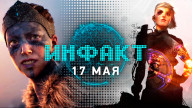 Инфакт от 17.05.2017 – Far Cry 5, Hellblade, Dropzone…