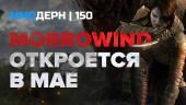 ММОдерн №150 — TESO Morrowind, Conan Exiles, Crowfall, ArcheAge…