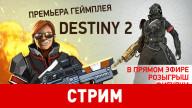 Премьера Destiny 2: новый трейлер, геймплей, первые подробности