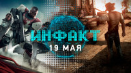 Инфакт от 19.05.2017 — Destiny 2, Life is Strange 2, Wild West Online…