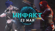 Инфакт от 22.05.2017 — Destiny 2, Overwatch, The Walkind Dead, Shadow Warrior 2…