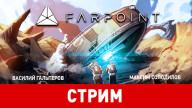Farpoint. Звёздный десант