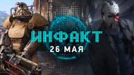 Инфакт от 26.05.2017 — Destiny 2, Fallout 4 бесплатно, CoD: Black Ops III…