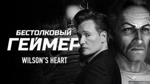 Бестолковый геймер. Wilson's Heart