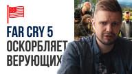FAR CRY 5 — оскорбляет верующих! Дата выхода, первый трейлер…