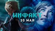 Инфакт от 30.05.2017 – Запрет видеоигр в Узбекистане, Perception, FF7 Remake…