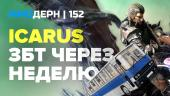 ММОдерн №152 — Icarus, Sea of Thieves, Crossout, Ashes of Creation…