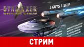 Star Trek: Bridge crew. 4 guys 1 ship