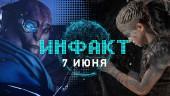 Инфакт от 07.06.2017 — Mass Effect: Andromeda, Hellblade, Overwatch…