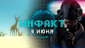 Инфакт от 09.06.2017 – Оскар за игру, Cyberpunk 2077 украли, Shenmue III…