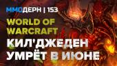 ММОдерн №153 — Blade & Soul, World of Warcraft, Master X Master…
