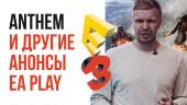 E3 2017. Итоги EA Play: что показали в тизере Anthem?.. Star Wars Battlefront II, Need for Speed Payback