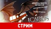 Icarus. Драконы вместо автобусов