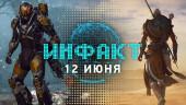 Инфакт от 12.06.2017 — Xbox One X, Metro Exodus, Anthem, Assassin's Creed: Origins…