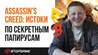 E3 2017. Assassin's Creed: Origins — триумфальное возвращение?