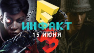 Инфакт от 15.06.2017 [игровые новости] — Call of Duty: WWII, The Evil Within 2, Anthem, Escape from Tarkov…