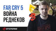 E3 2817. Превью Far Cry 5 — где наркота?!